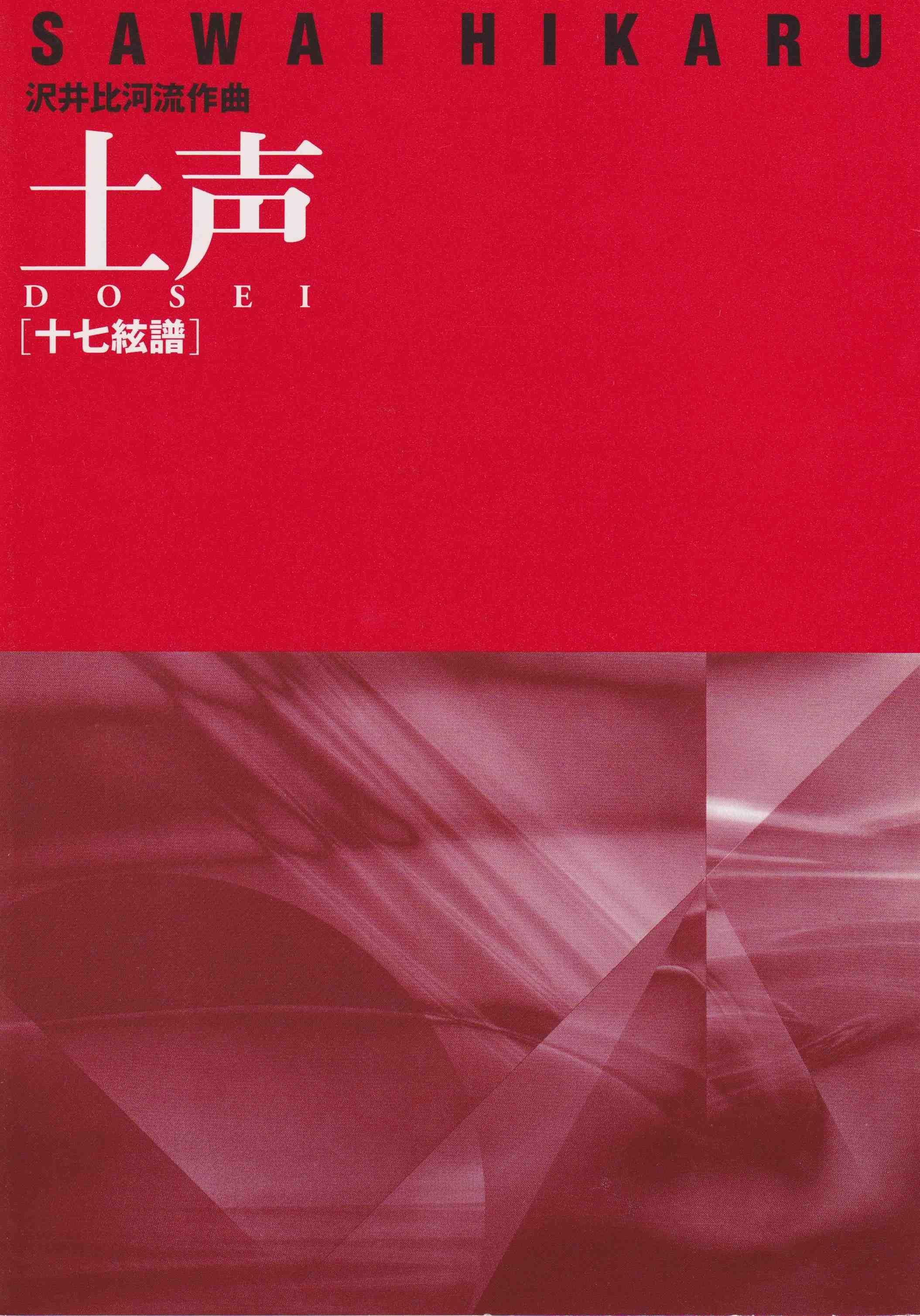 土声(十七絃譜)[5047-1]