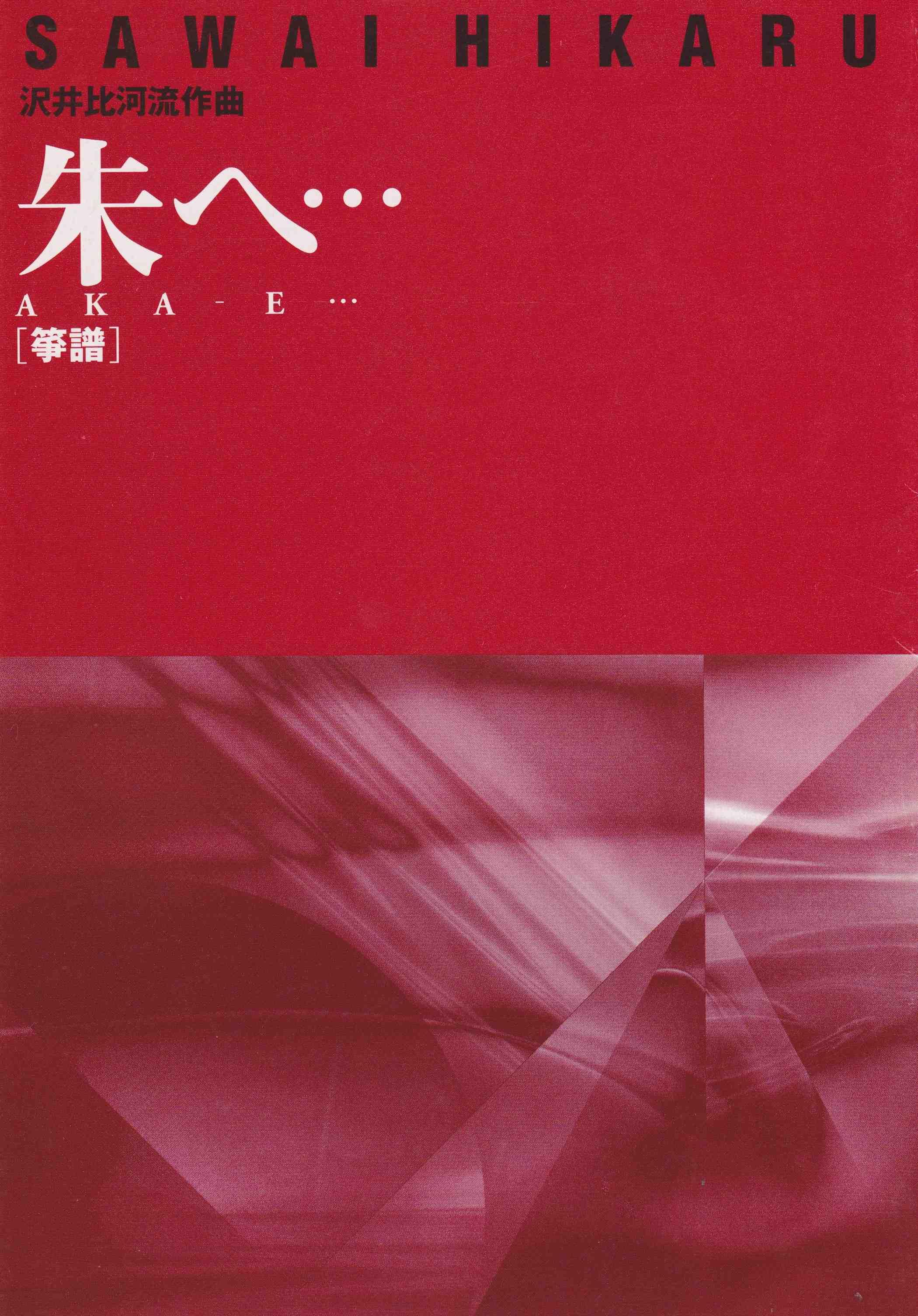 朱へ…(箏譜)[5048-1]