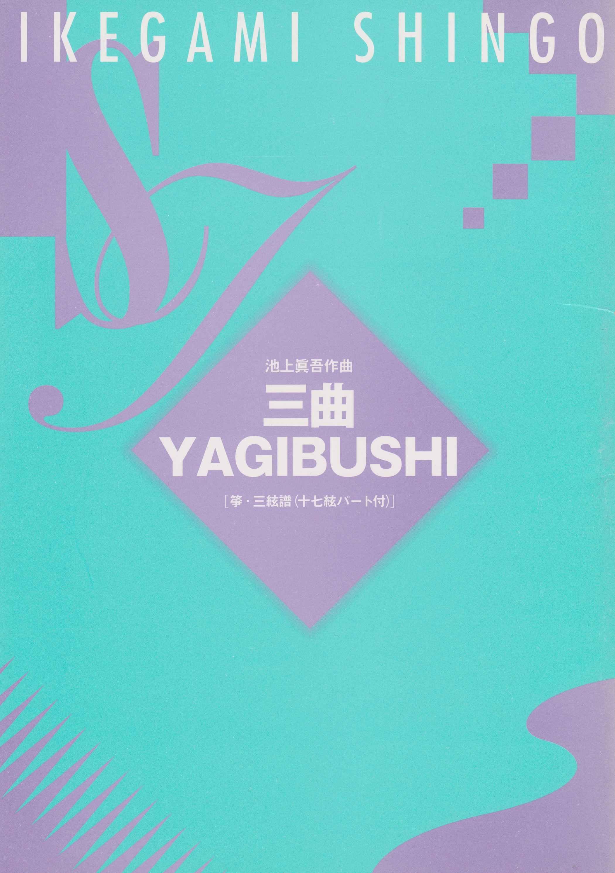 三曲YAGIBUSHI(箏・三絃・十七絃)[5064-1]