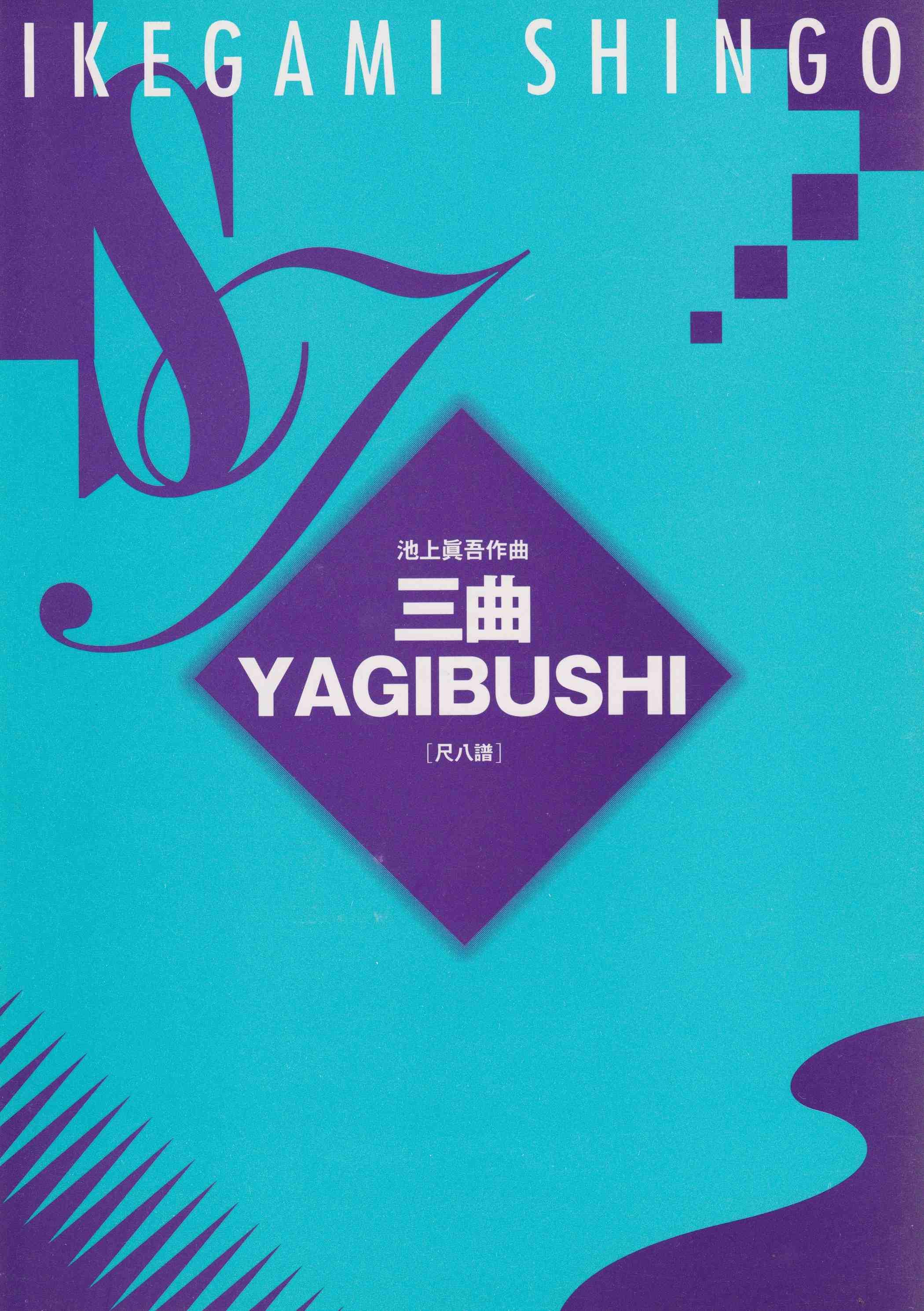 三曲YAGIBUSHI(尺八譜)[5064-2]