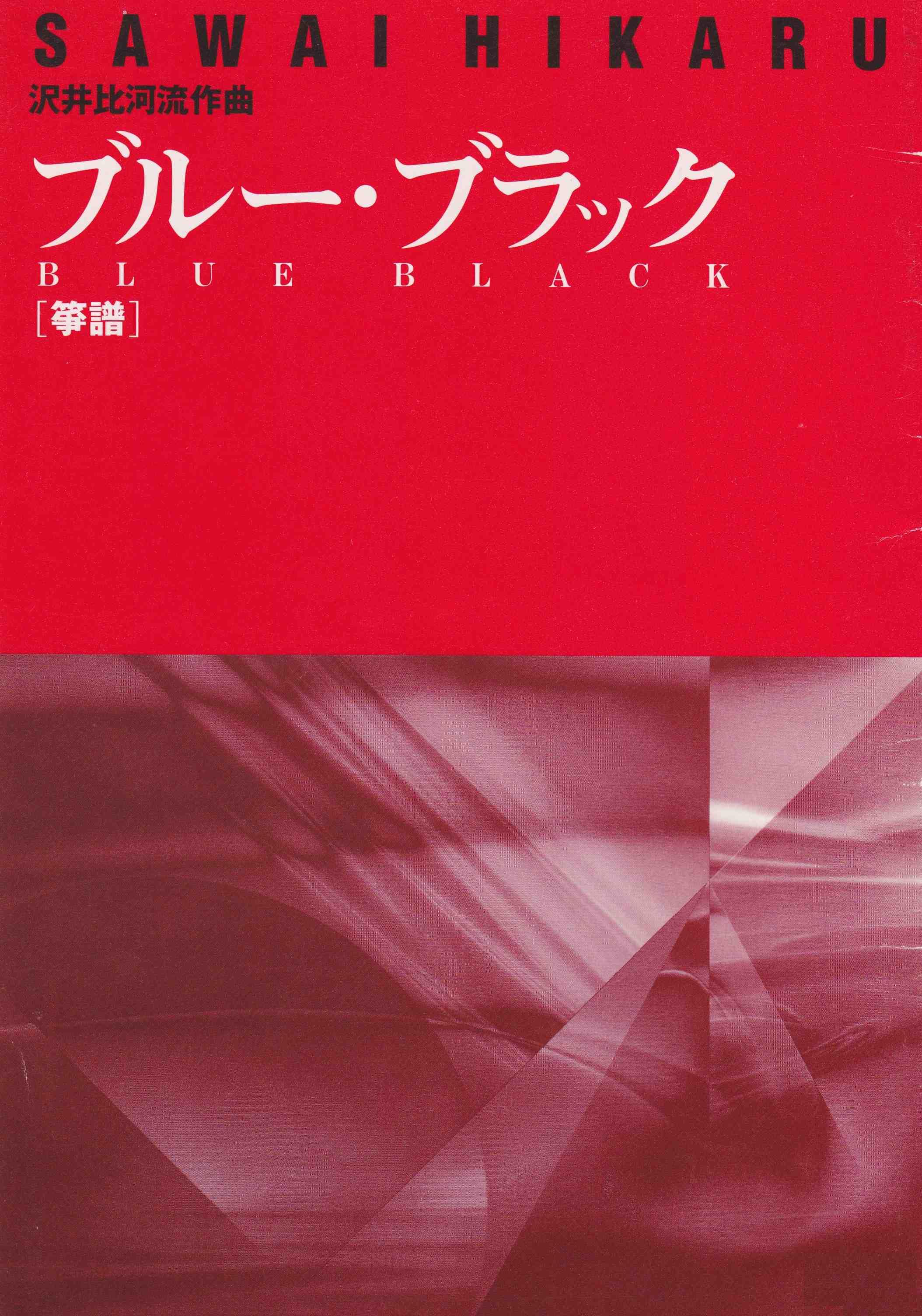 ブルー・ブラック(箏・17絃譜)[5065]