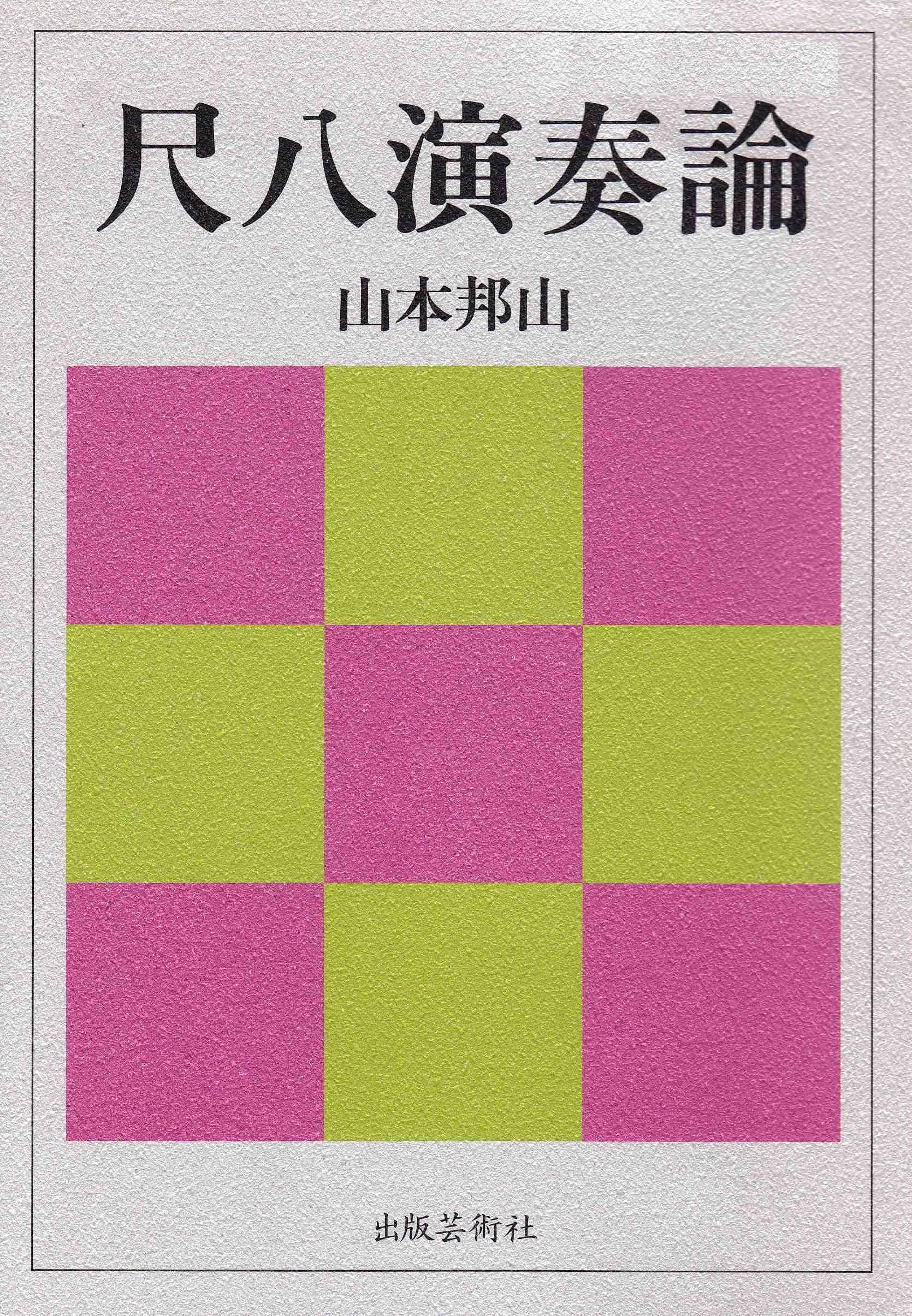 尺八演奏論/山本邦山[5075]