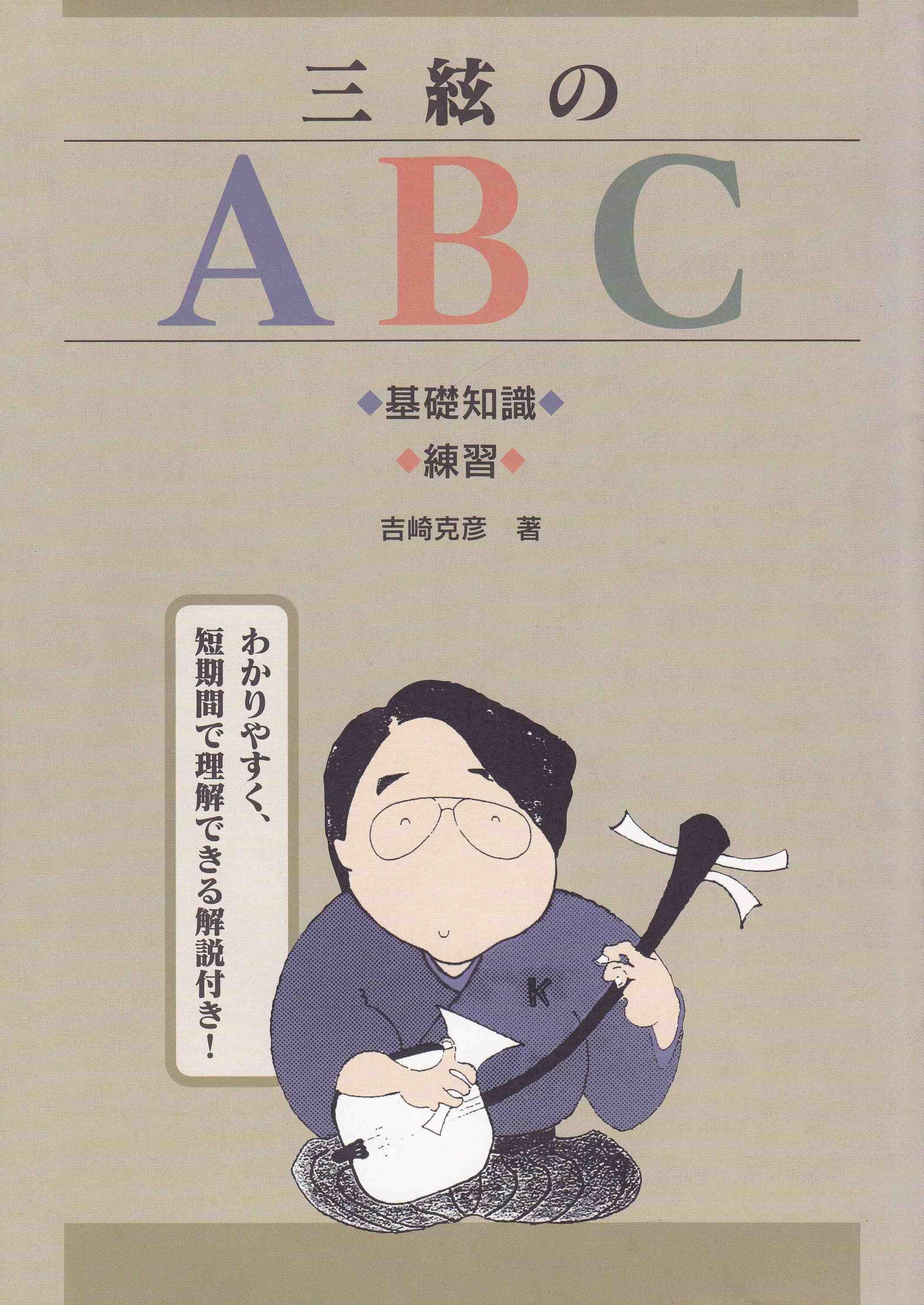 三絃のABC[5083]
