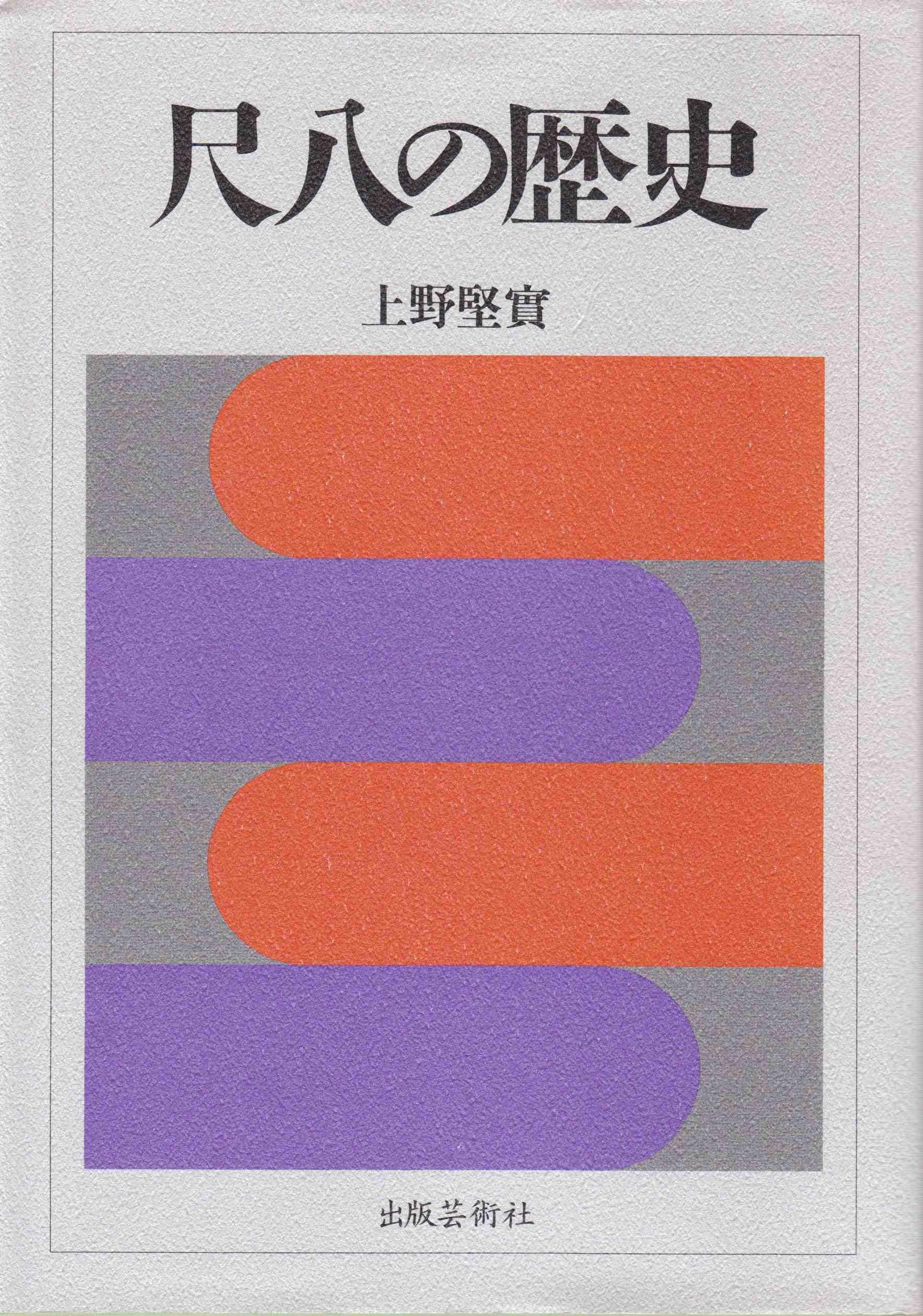 尺八の歴史[5100]