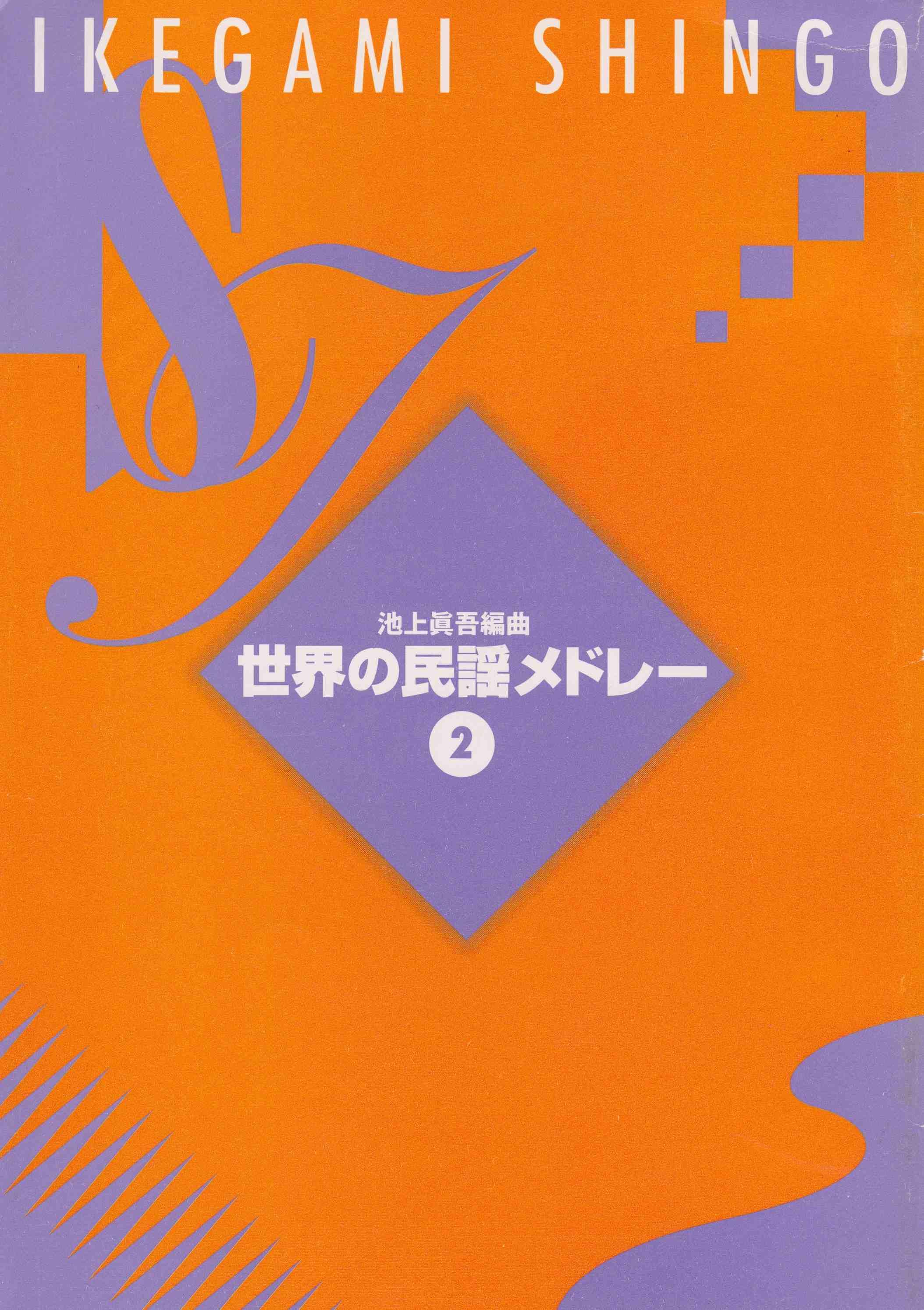 世界の民謡メドレーII(箏譜+シングルCD)[5107-1]