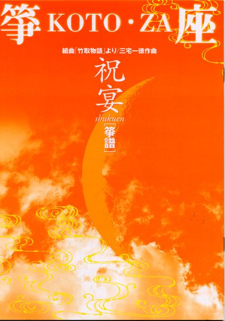 組曲「竹取物語」より 祝宴(箏譜)[5115-1]