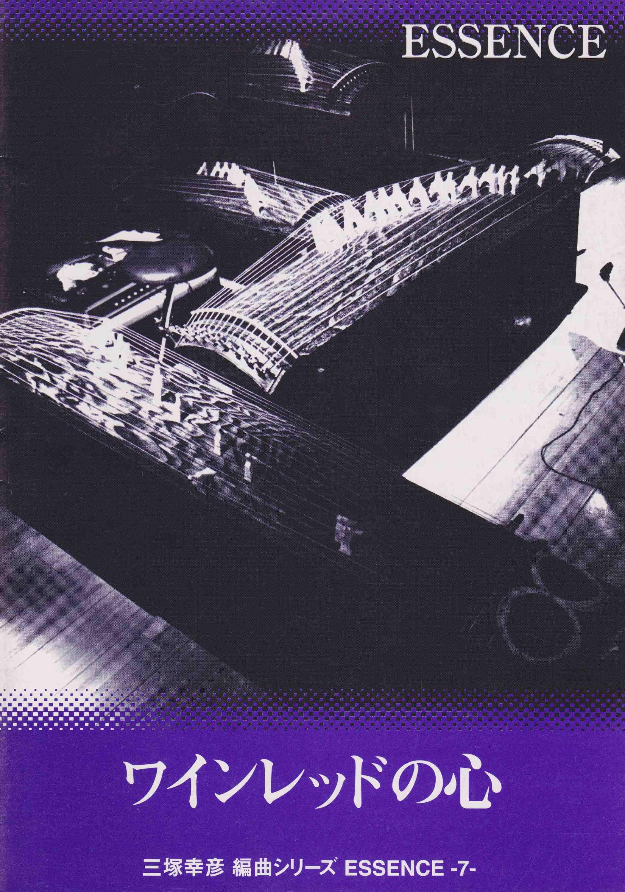 楽譜 ワインレッドの心/ESSENCE Again[5177]