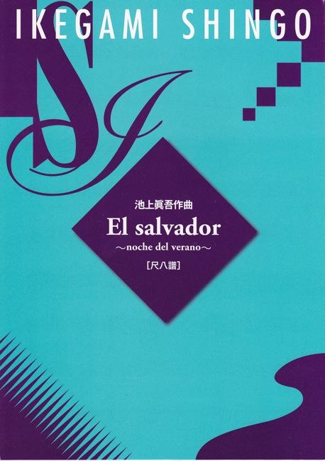 El salvador(尺八譜)[5267-2]