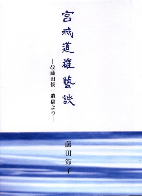 宮城道雄藝談─故藤田俊一遺稿より[5385]