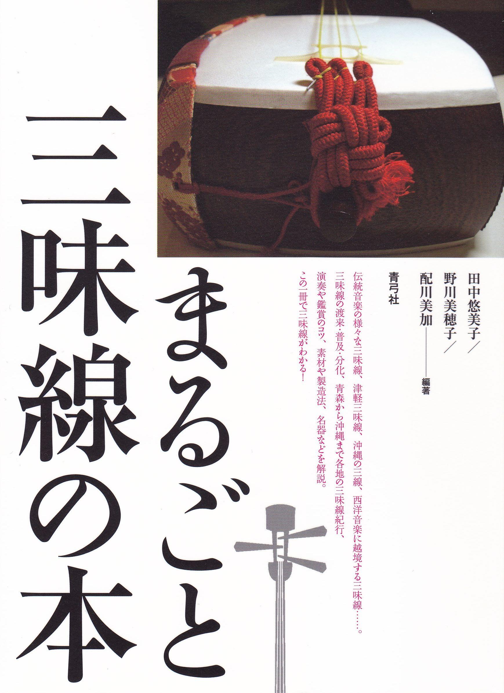まるごと三味線の本[5396]