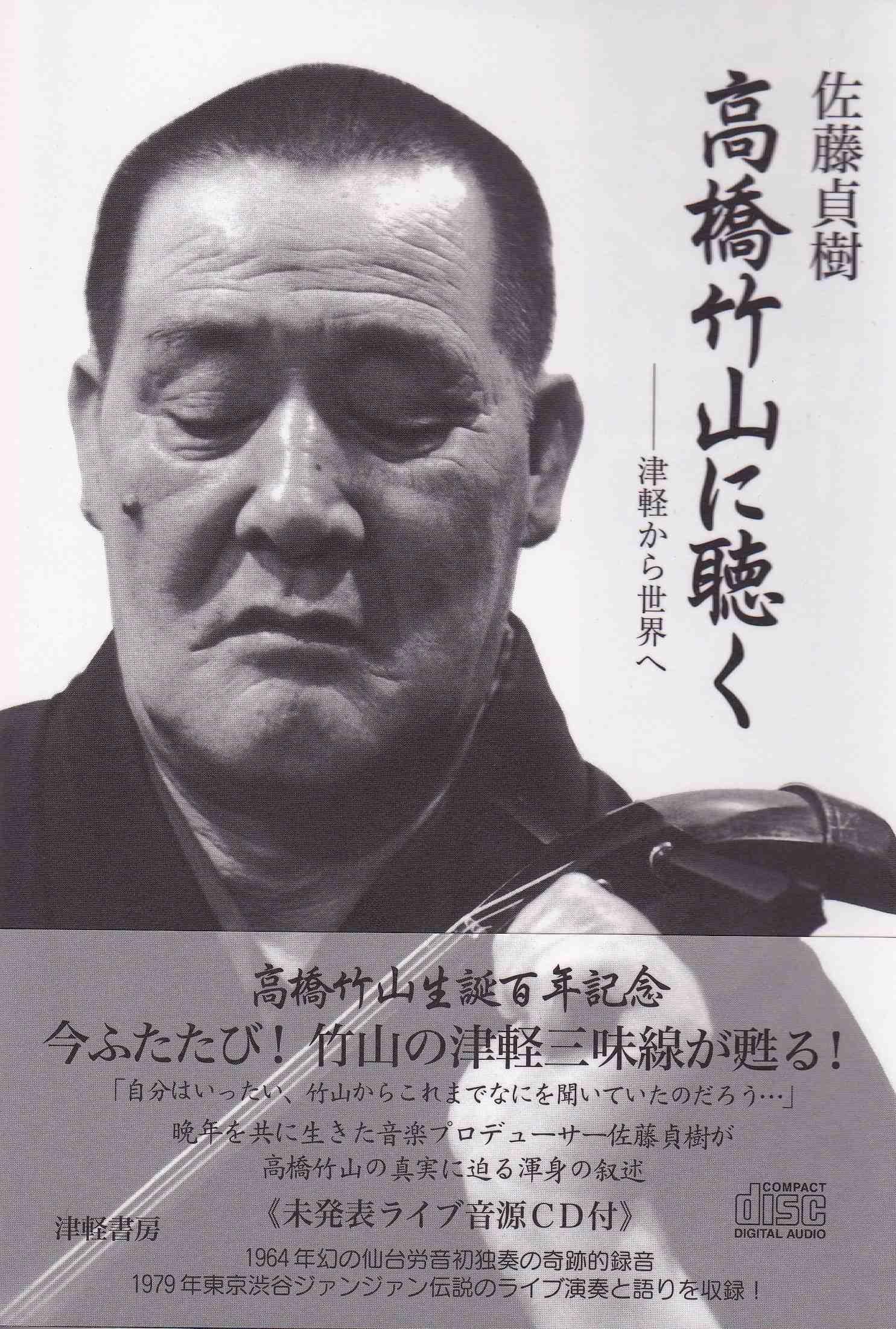 高橋竹山に聴く─津軽から世界へ[5399]