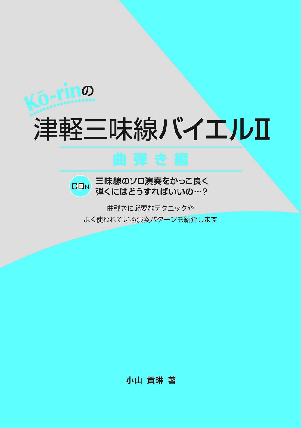 Korinの津軽三味線バイエルII 曲弾き編[5436]