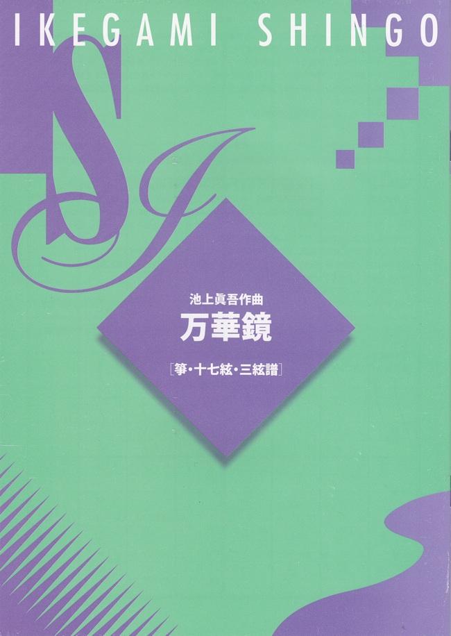 万華鏡(箏・十七絃・三絃譜)[5437-1]