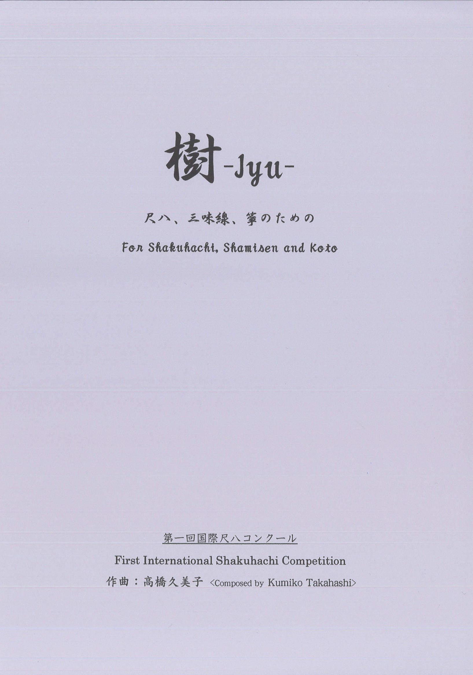 楽譜 樹[5442]