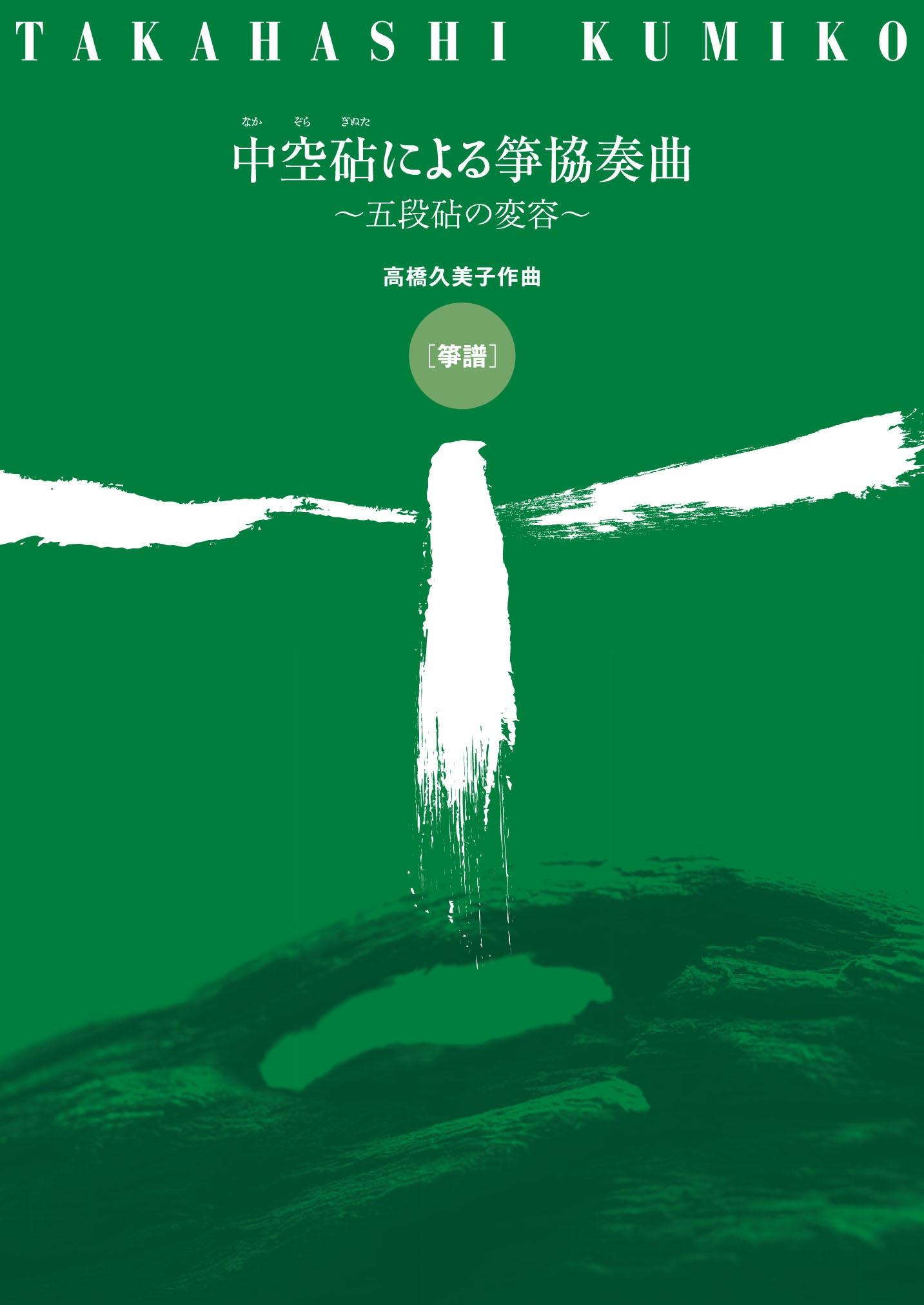 楽譜 中空砧による箏協奏曲〜五段砧の変容(箏譜)[5461]