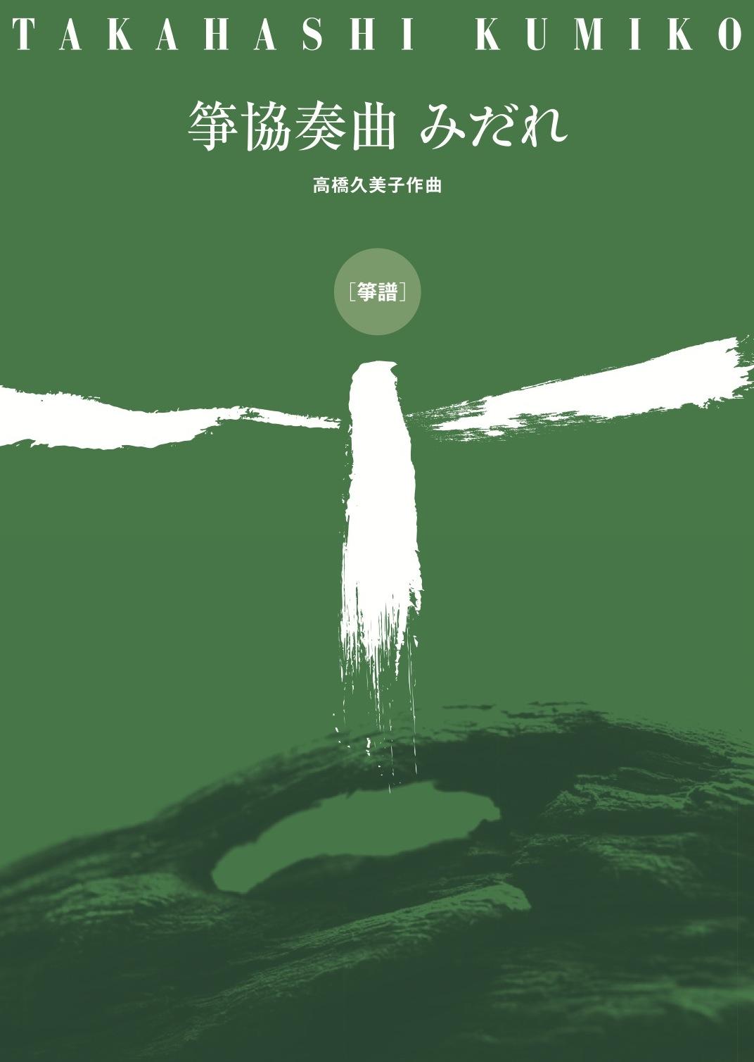 楽譜 箏協奏曲 みだれ(箏譜)[5480]