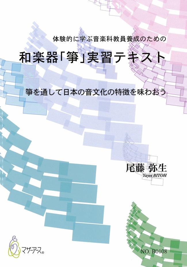 和楽器「箏」実習テキスト─箏を通して日本の音文化の特徴を味わおう[5504]