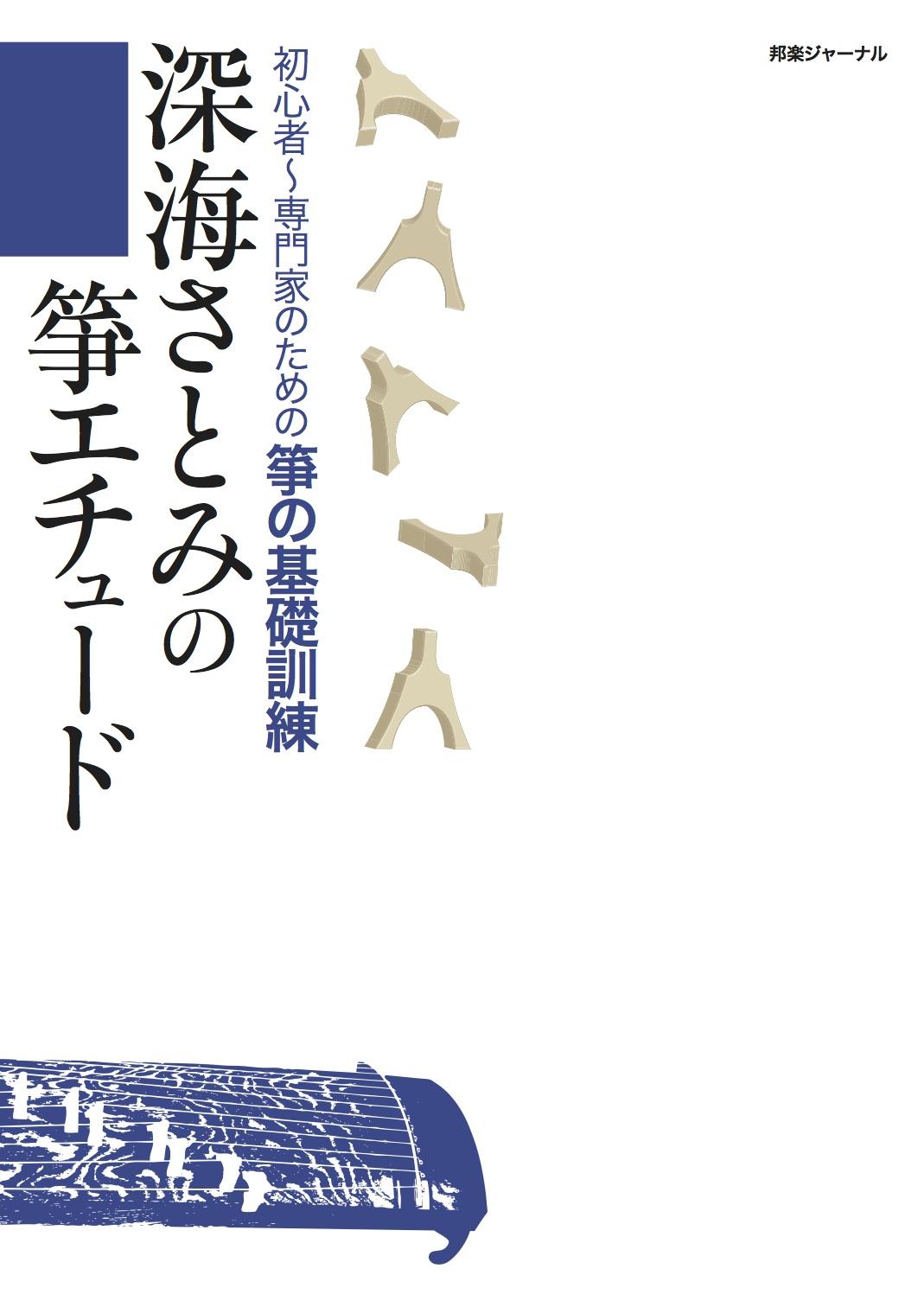 深海さとみの「箏エチュード」初心者〜専門家のための箏の基礎訓練[5514]