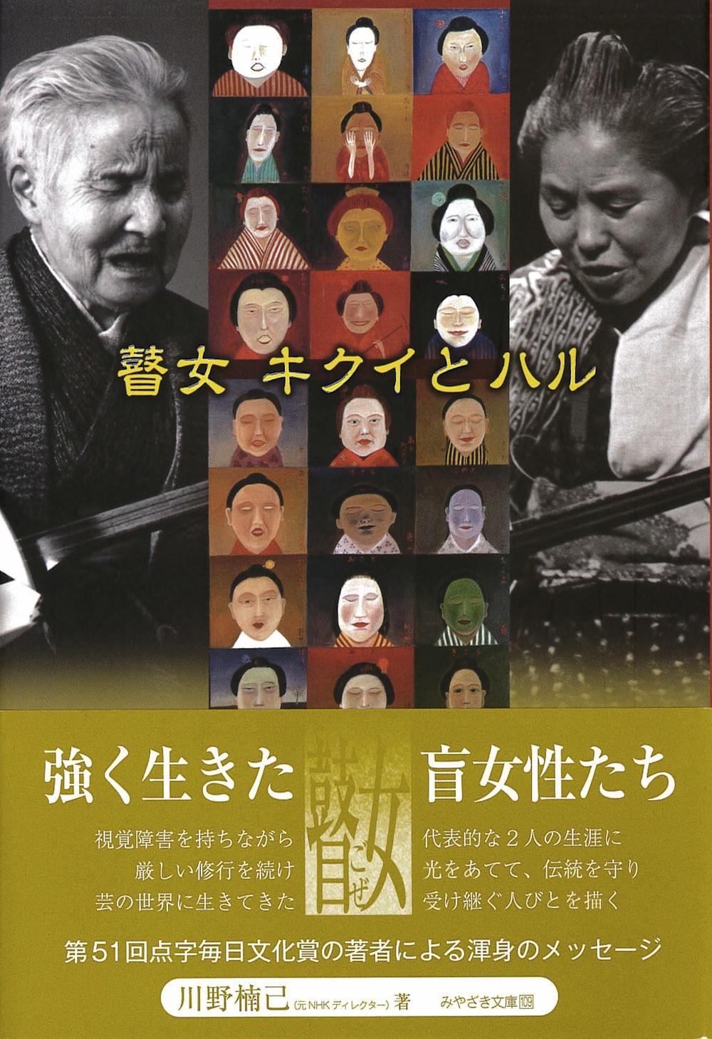 瞽女キクイとハル〜強く生きた盲女性たち[5526]