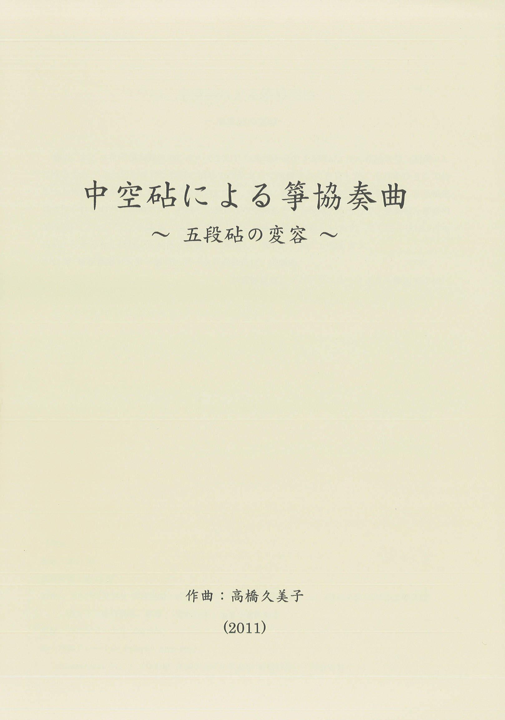楽譜 中空砧による箏協奏曲〜五段砧の変容(五線譜)[5532]