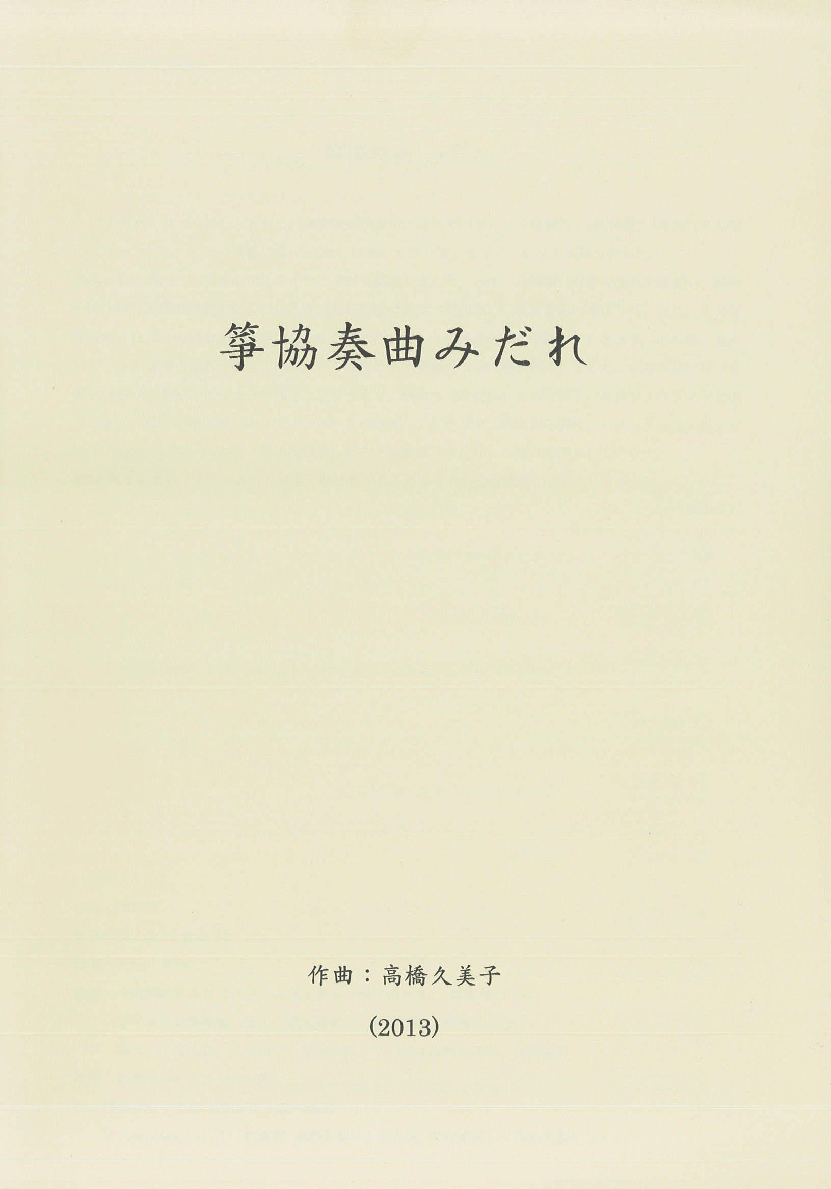 楽譜 箏協奏曲みだれ(五線譜)[5533]