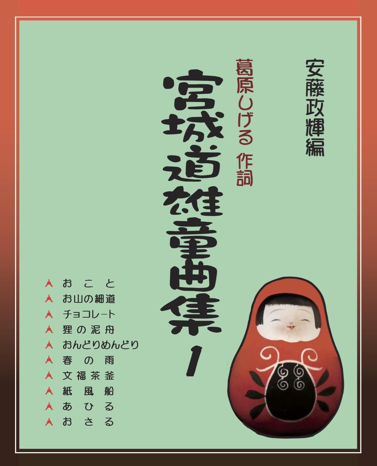 箏譜+五線譜 宮城道雄童曲集1[5553]