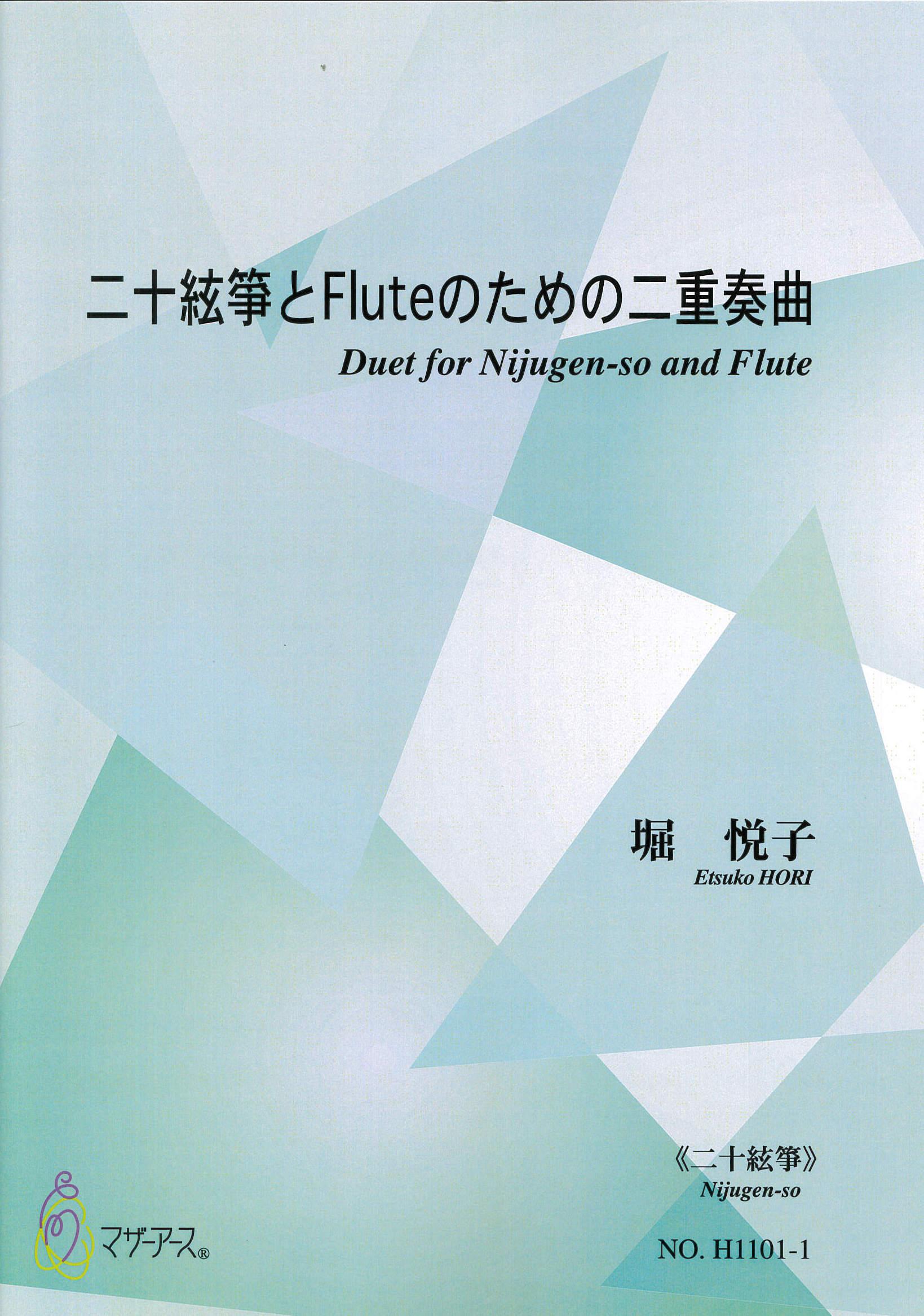 箏譜+五線譜スコア 二十絃箏とFluteのための二重奏曲[5555]