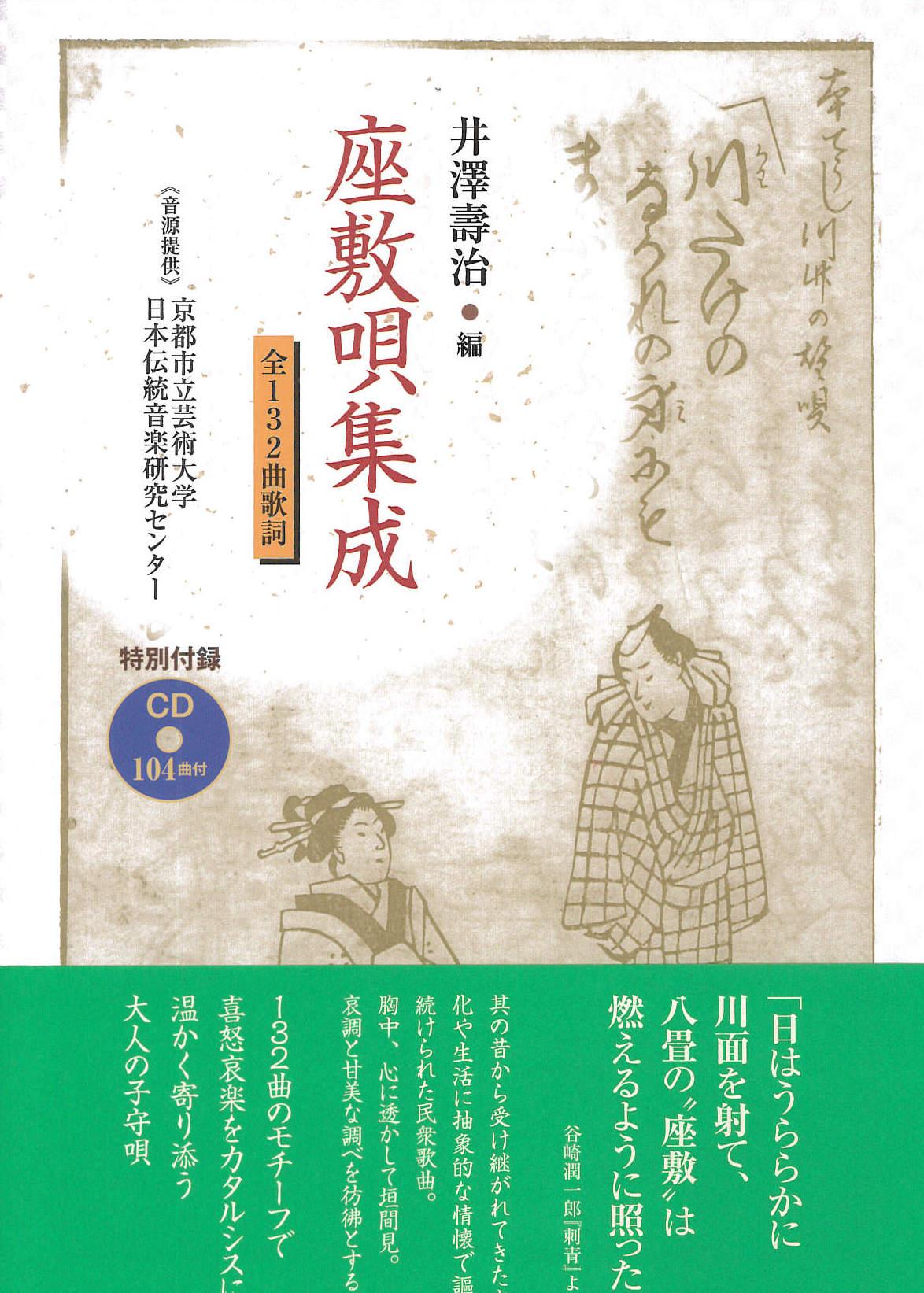 書籍+CD 座敷唄集成[5557]