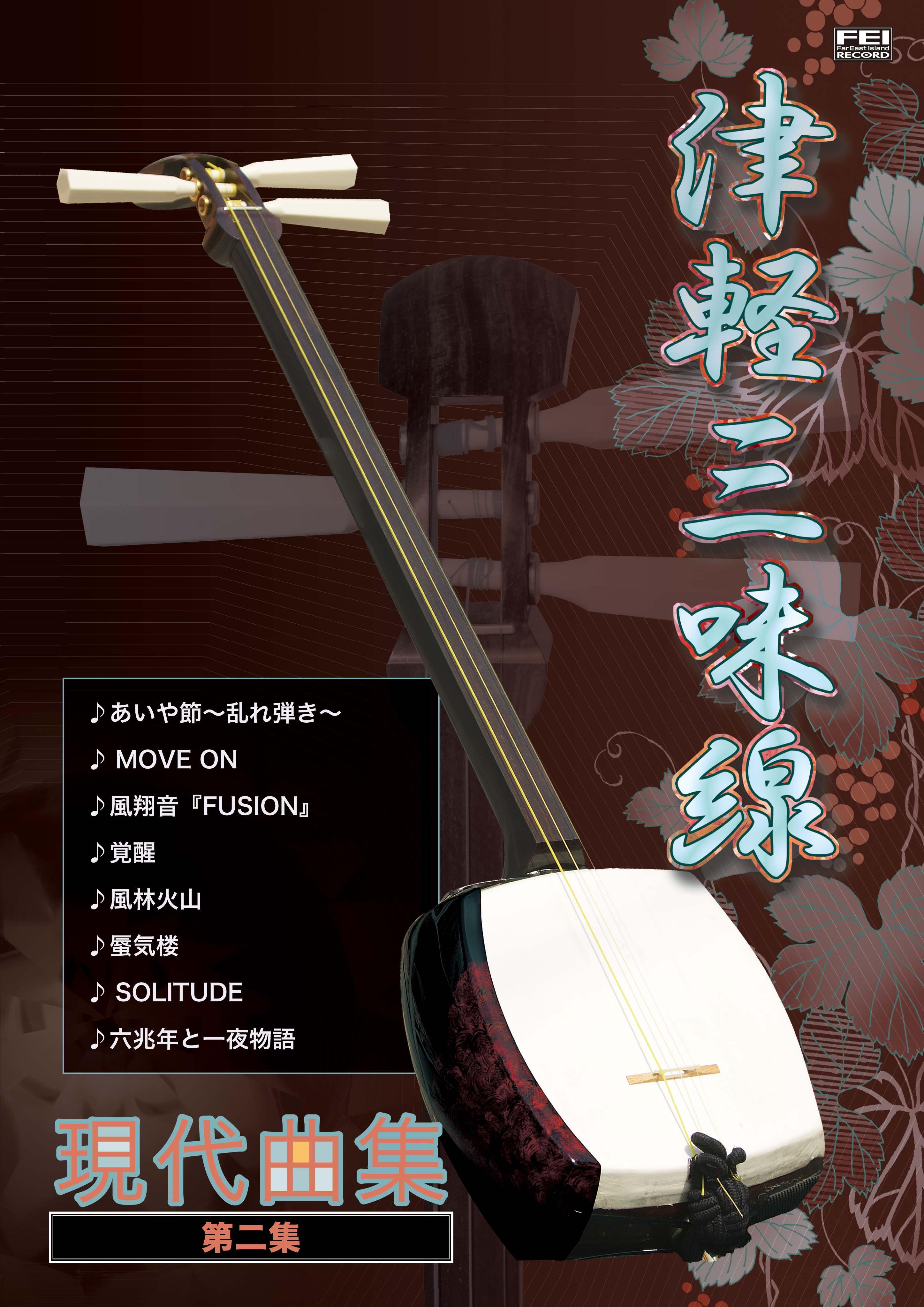 楽譜 津軽三味線 現代曲集 第二集[5560]