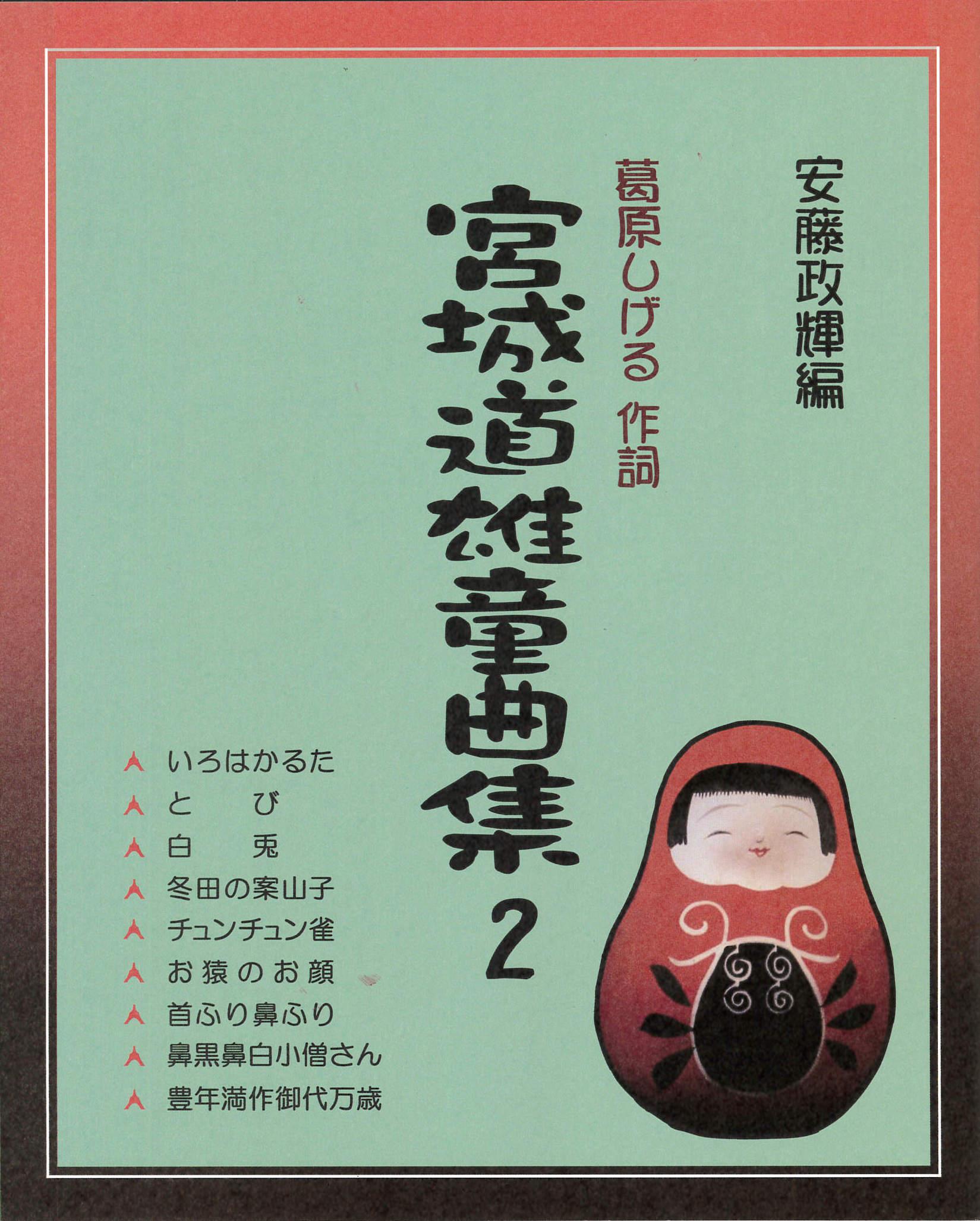 箏譜+五線譜 宮城道雄童曲集2[5563]