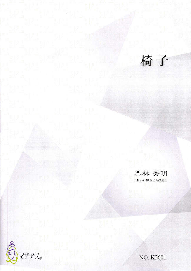箏譜 椅子[5567]