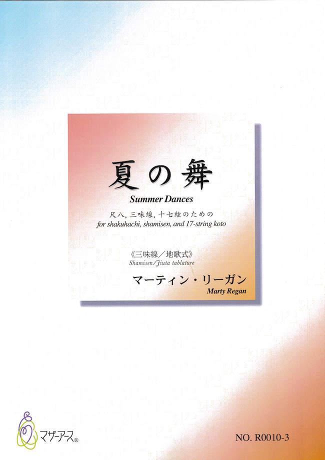 三味線地歌式 夏の舞 尺八、三味線、十七絃のための[5568-3]