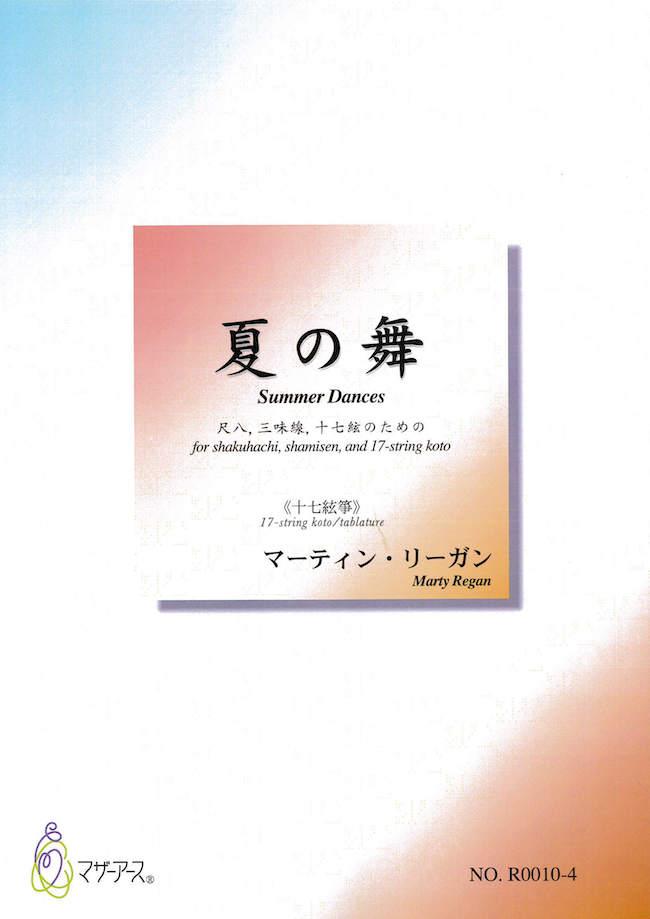 十七絃箏譜 夏の舞 尺八、三味線、十七絃のための[5568-4]