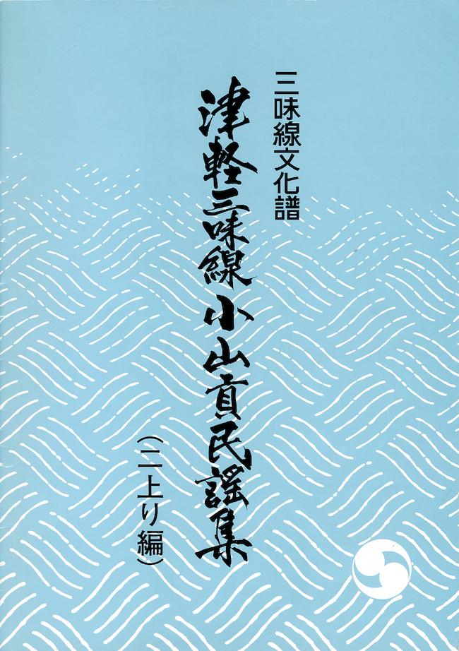 三味線文化譜 津軽三味線 小山貢民謡集 二上り編[5570]