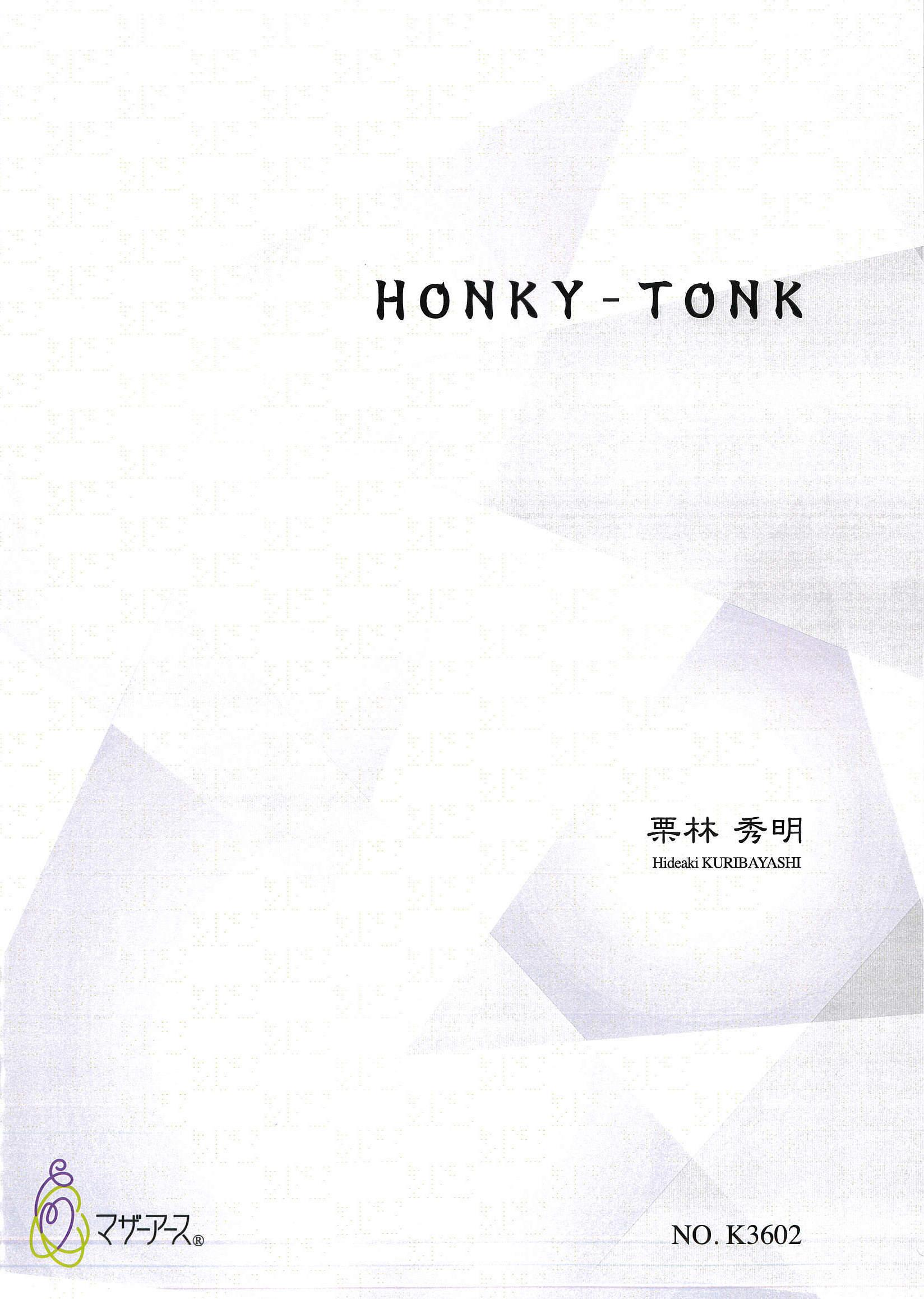 箏譜+五線譜 HONKY-TONK[5571]