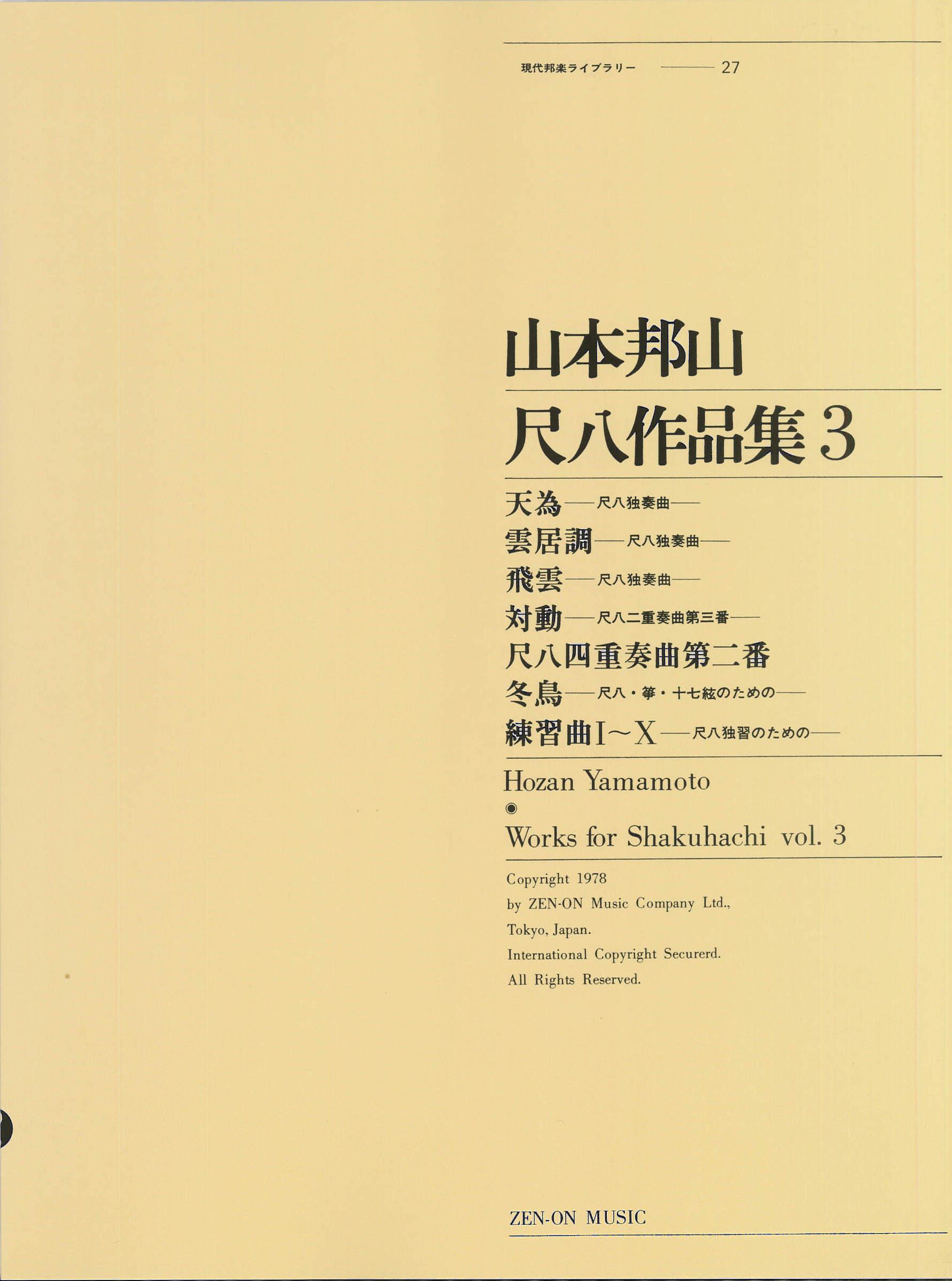 五線譜 山本邦山尺八作品集(3)[5579]