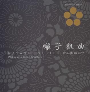囃子 囃子組曲/若山胤雄社中[7024]