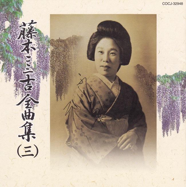 藤本二三吉全曲集(3)端唄編[7042-3]
