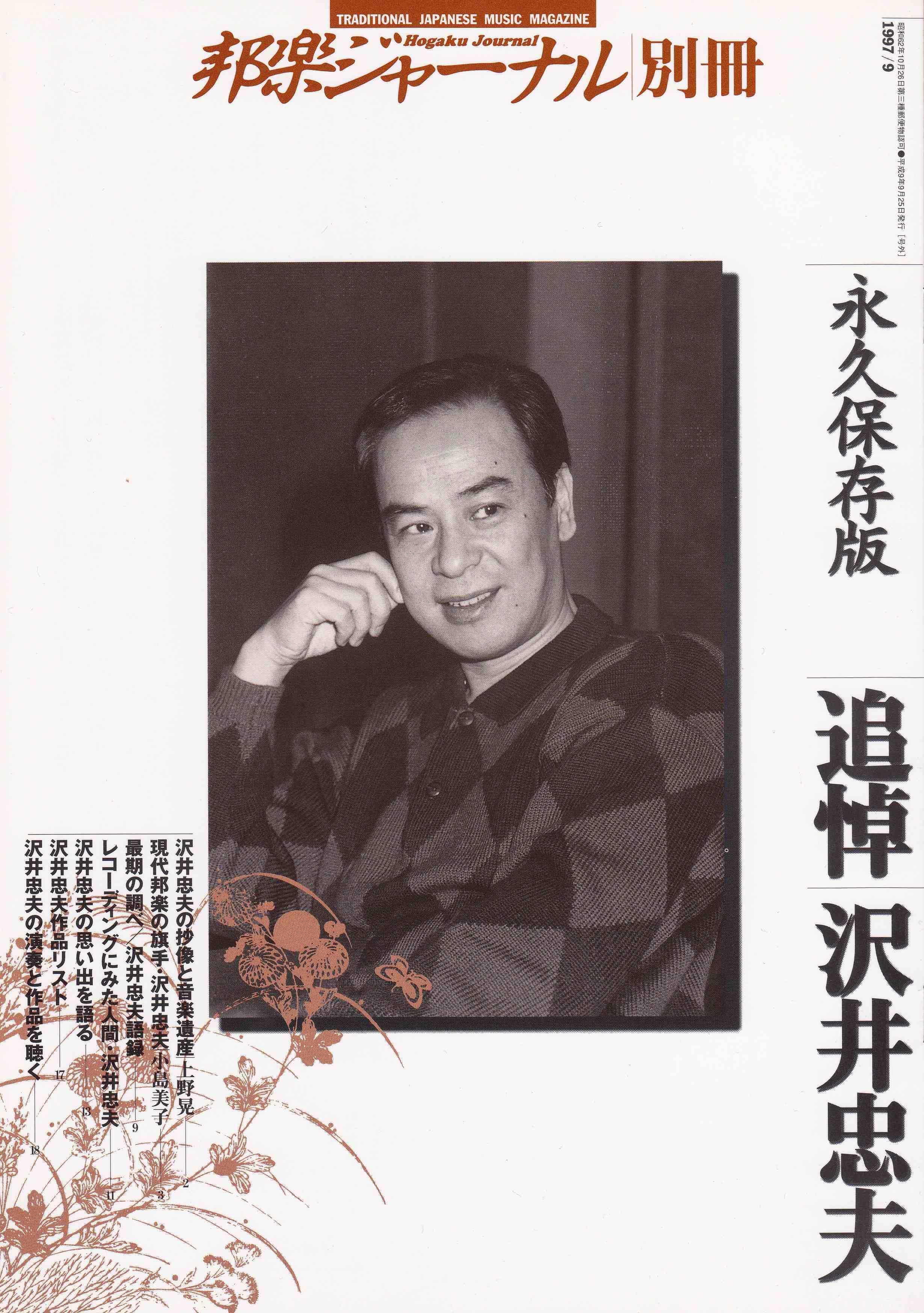 追悼 沢井忠夫[別冊-001]