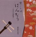 京ことば はんなり─上方のお座敷唄[1419]