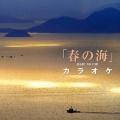 名手と共演「春の海」カラオケ[1427]