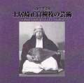 土居崎正富検校の芸術[1435]