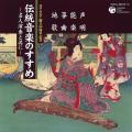伝統音楽のすすめ〜名人演奏とともに 声明・能楽・箏曲・地歌[1451]