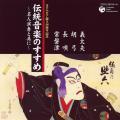 伝統音楽のすすめ〜名人演奏とともに 義太夫・胡弓・長唄・常磐津[1452]