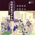 伝統音楽のすすめ〜名人演奏とともに 清元・新内・琵琶・端唄[1453]