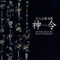尺八古典本曲 神令[1494]