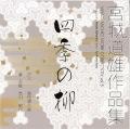 宮城道雄作品集5 四季の柳[1507]