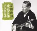 地歌箏曲 手事物集成/富田清邦[1520]