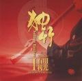 独竹 I/石川利光[1521]