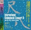 2012国際尺八フェスティバル in 京都 国際尺八コンサート8〜13[1536]